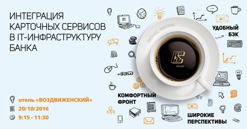 [Бізнес-сніданок «Інтеграція карткових сервісів в IT-інфраструктуру банку»]