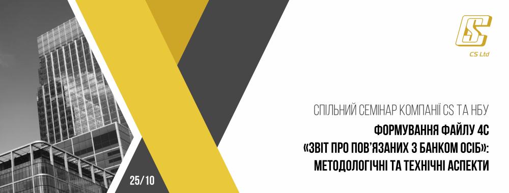 [Совместный семинар CS и НБУ «Формирование файла 4С «Отчет о связанных с банком лицах»]