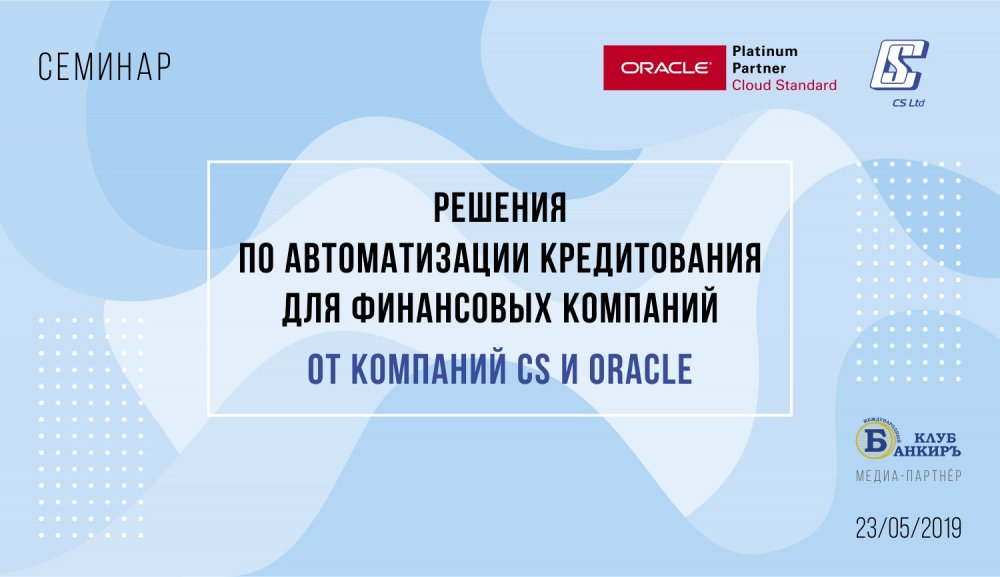 [CS and Oracle automated lending solutions for the financial companies]
