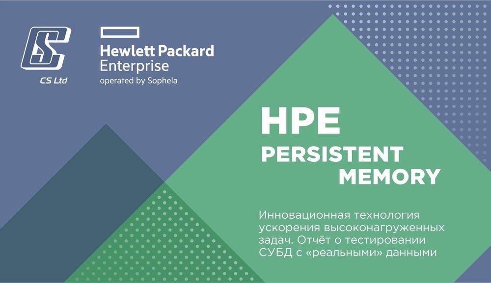 [Конференція компаній CS і Hewlett Packard Enterprise operated by Sophela]