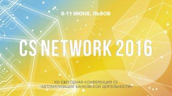 [CS NETWORK 2016: ИТОГИ]