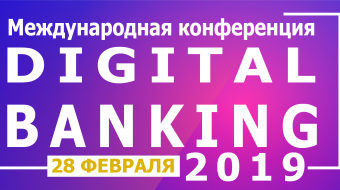 "[CS at the ""Digital Banking 2019"" International Conference]"