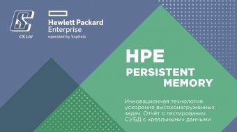 [Конференция компаний CS и Hewlett Packard Enterprise operated by Sophela]