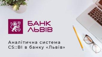 [Аналитическая система CS::BI в банке «Львов»]