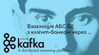[Взаємодія АБС Б2 з клієнт-банком через платформу Apache Kafka]