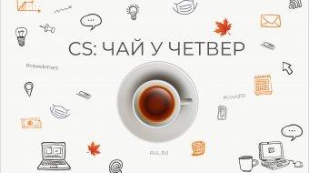 [CS:  Чай у четвер]