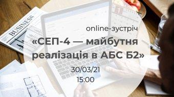 [Online-зустріч «СЕП-4 — майбутня реалізація в АБС Б2»]
