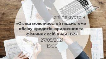 [Online-зустріч «Огляд можливостей підсистеми обліку кредитів юридичних та фізичних осіб в АБС Б2»]